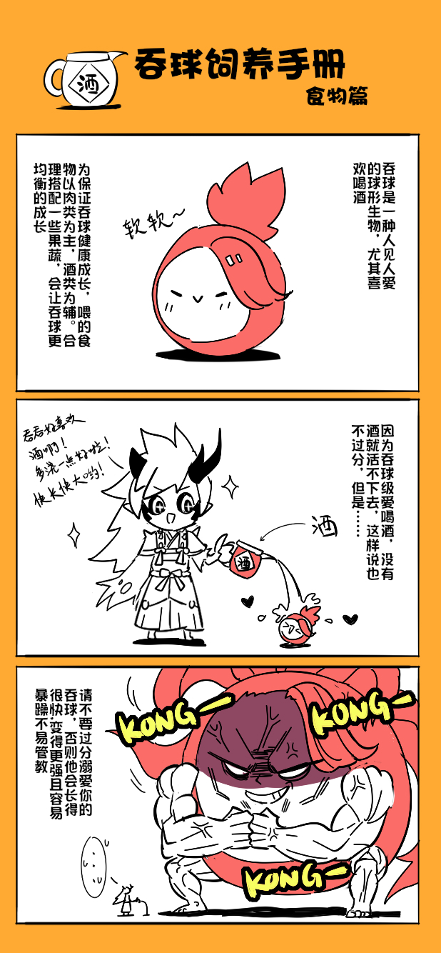 吞球漫画1.jpg
