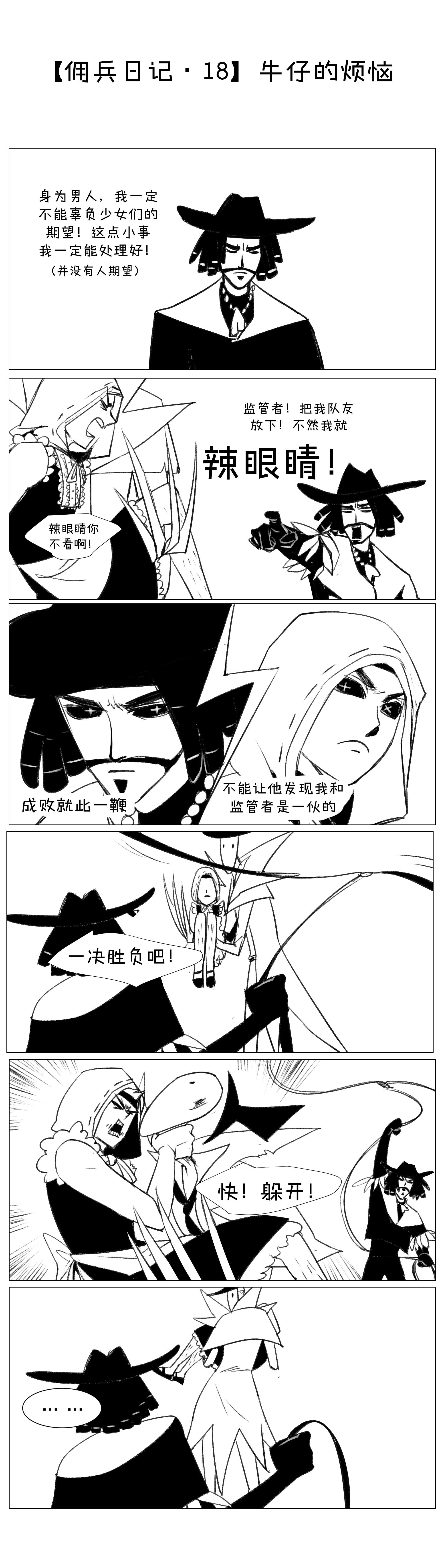 【佣兵日记18】牛仔的烦恼