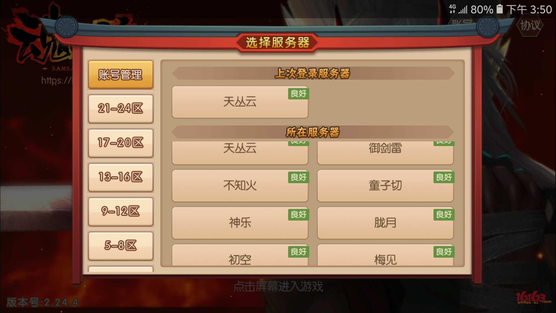Screenshot_20180820-155023.jpg