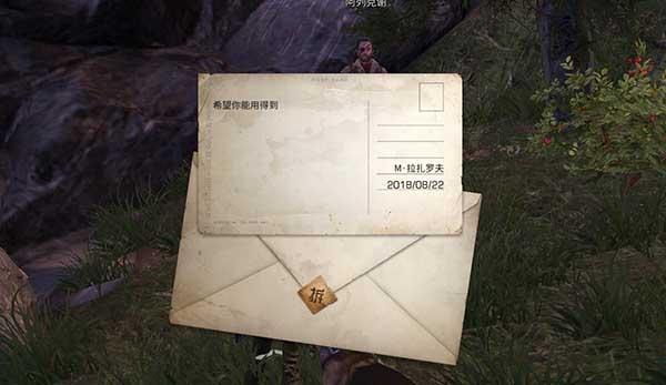 拉扎罗夫的信