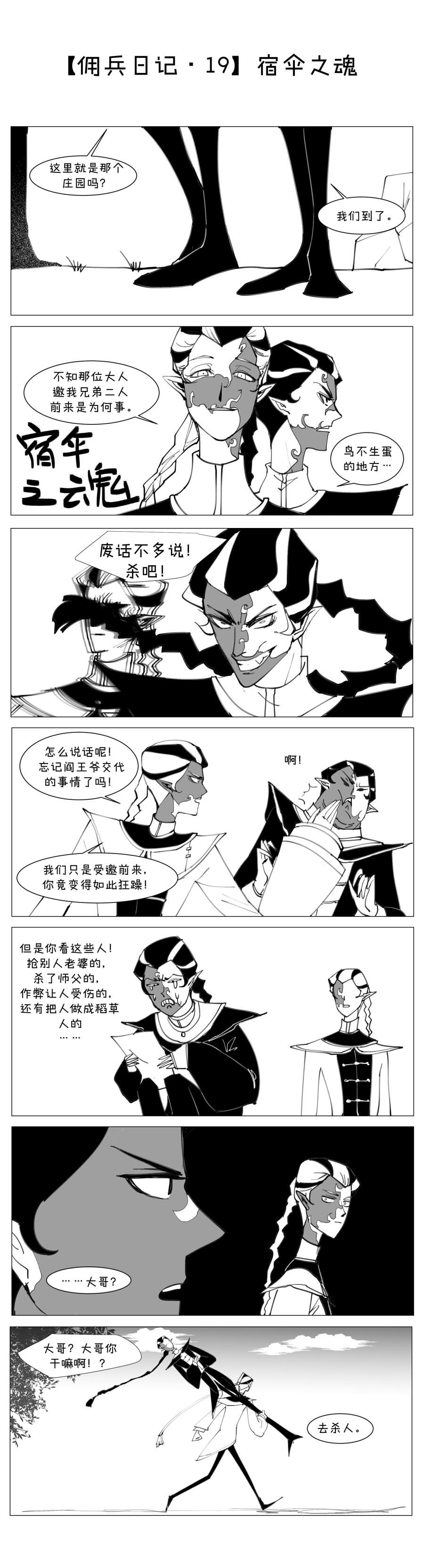 【佣兵日记19】宿伞之魂