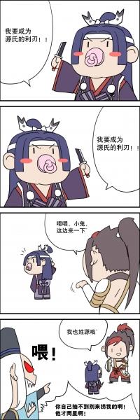 【五道杠条漫】我要成为源氏的利刃!