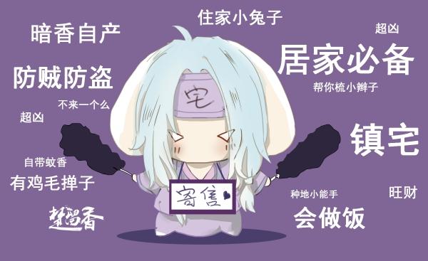 【江湖笔墨客】暗香小兔子寄售2333
