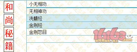 和尚34_副本.png