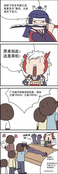【五道杠条漫】1000勾就保证有鬼切?