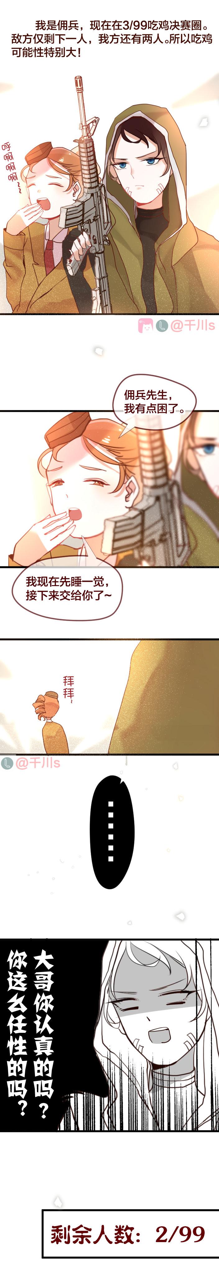 军人组的吃鸡之旅part.2
