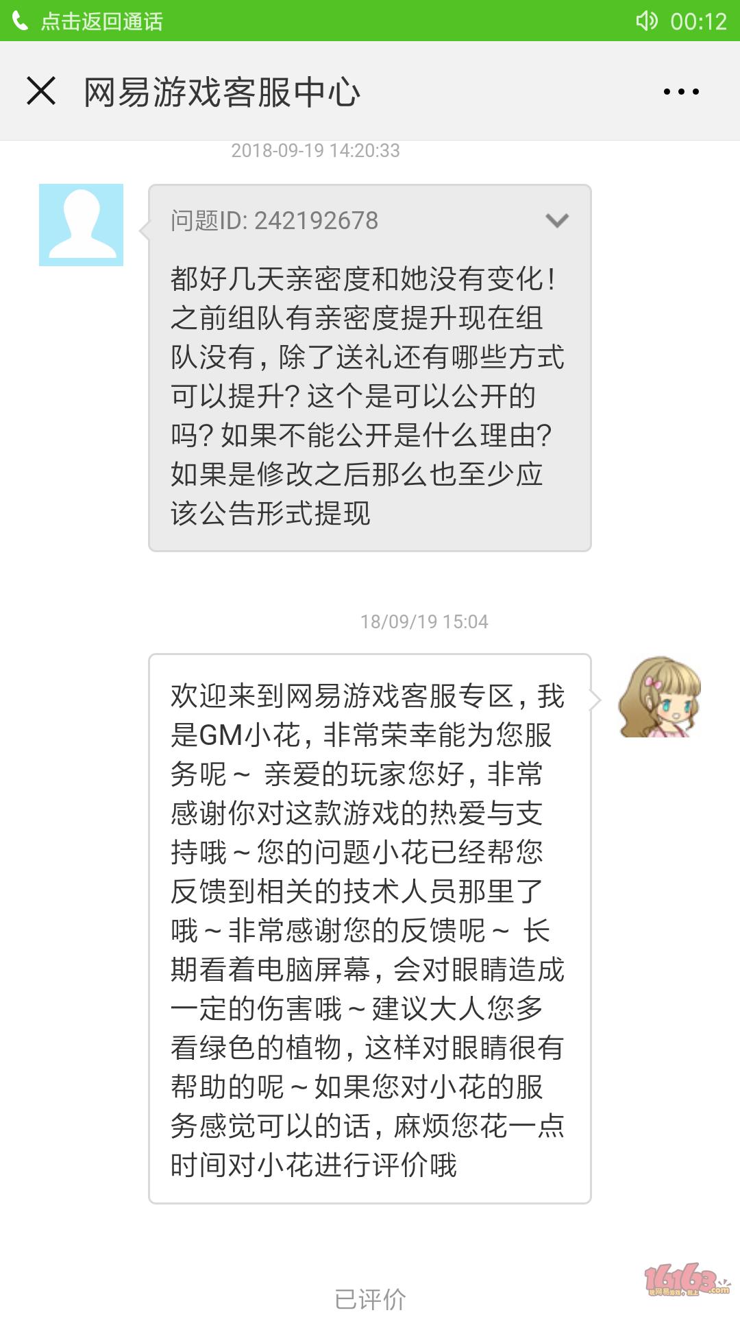 Screenshot_2018-09-20-09-11-35-277_com.tencent.mm.png