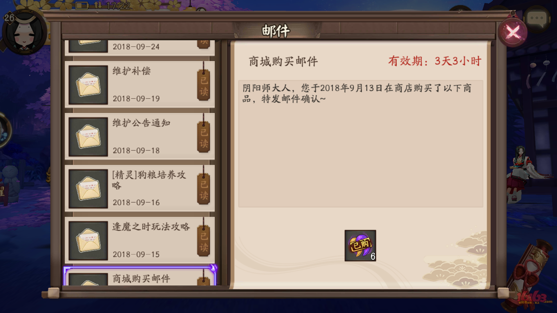 Screenshot_2018-09-25-17-22-26-107_com.netease.onmyoji.mi.png