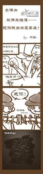 【杰佣向】:玩游戏当然是要皮?