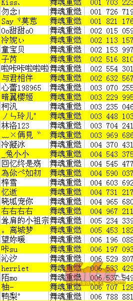 舞魂2.png