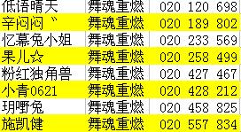 舞魂4.png