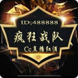 99-Cc直播红酒.jpg