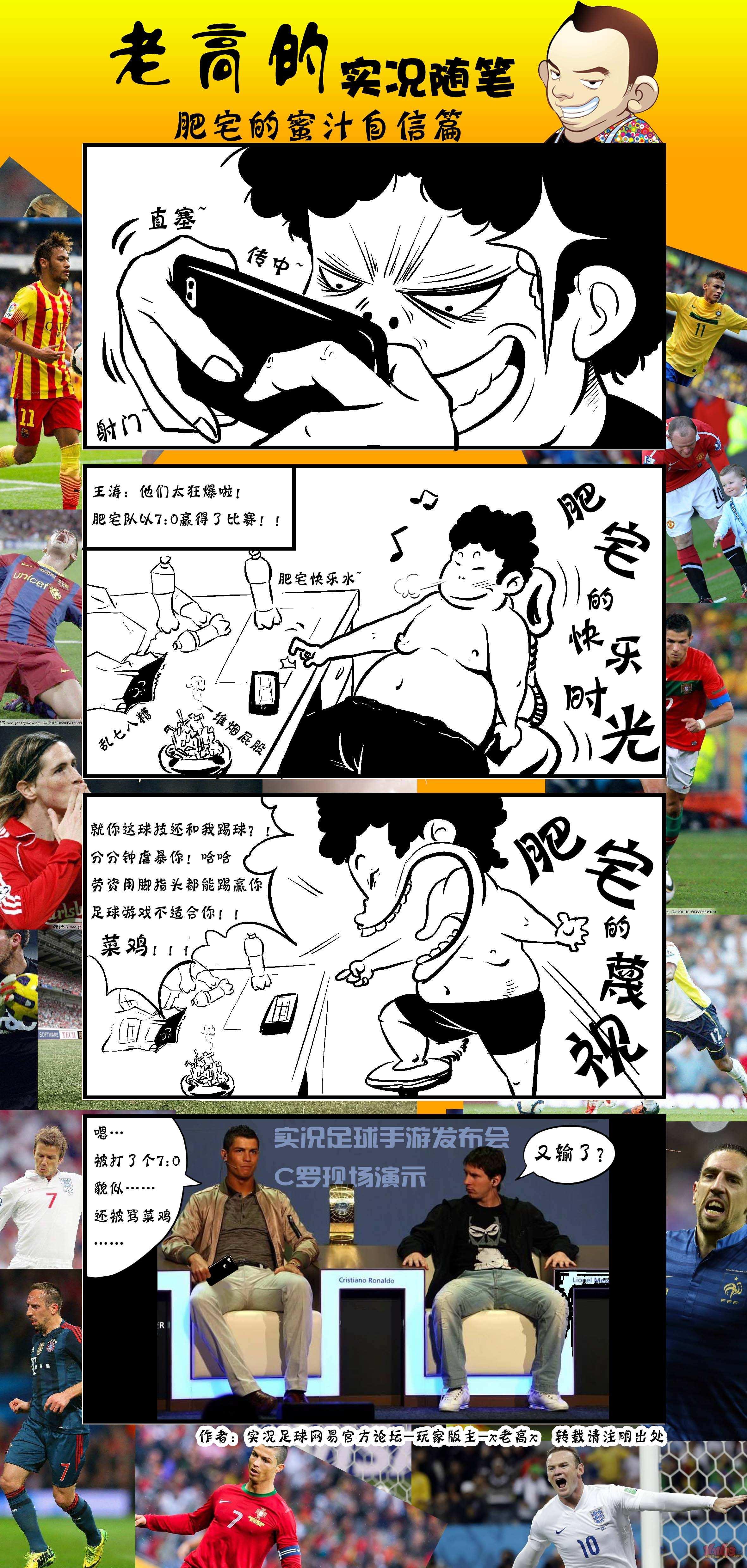 实况四格漫画4.JPG