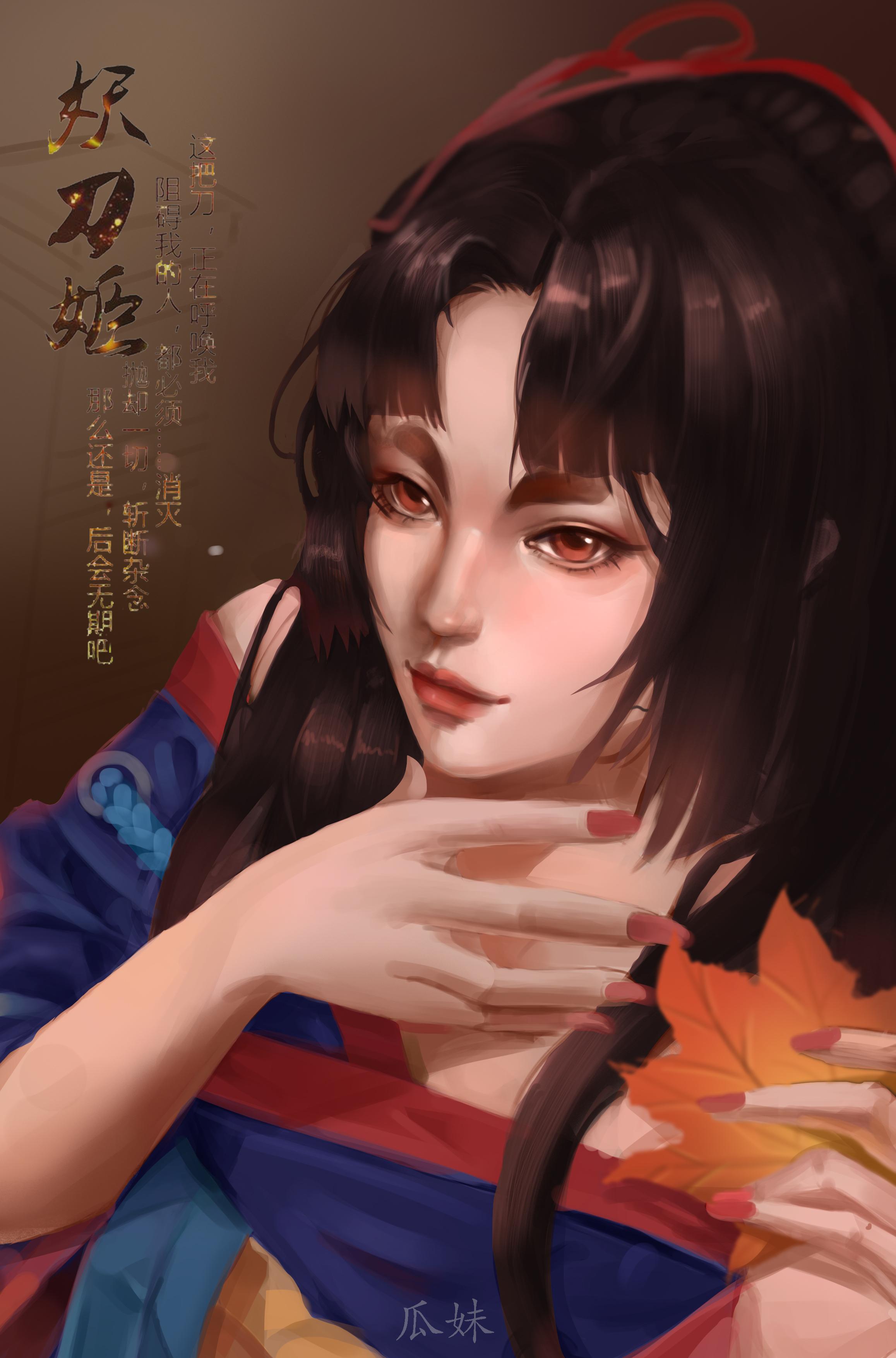 15刘泓利 妖刀姬13.jpg