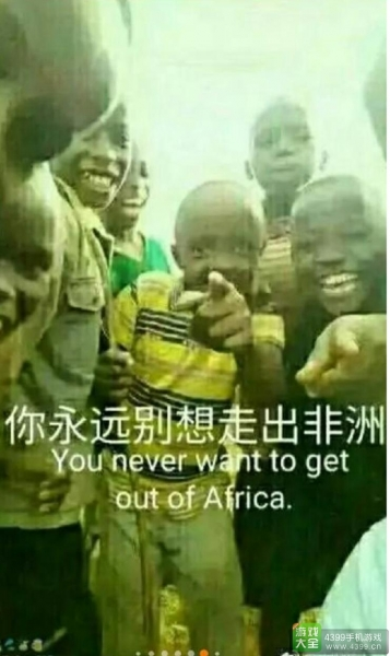 永远无法走出非洲