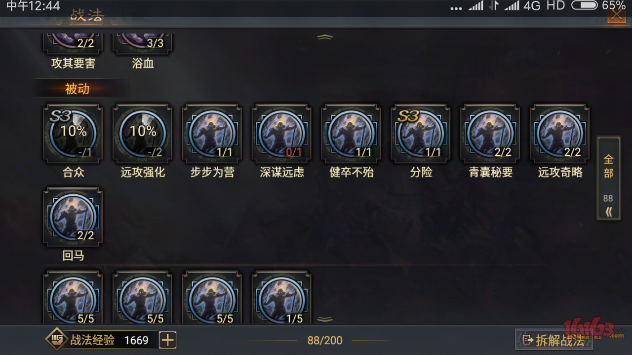 Screenshot_2018-11-09-12-44-08-373_com.tencent.tmgp.stzb.png