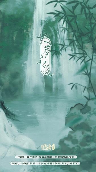 """【江湖笔墨客】[歌]《大梦不觉》——""""……可是我也要走了。"""""""