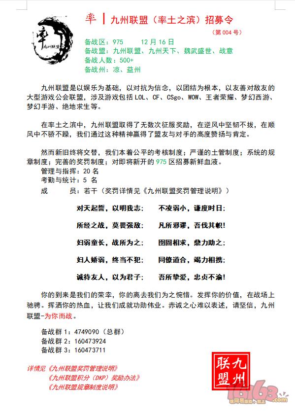 招募令004号.png