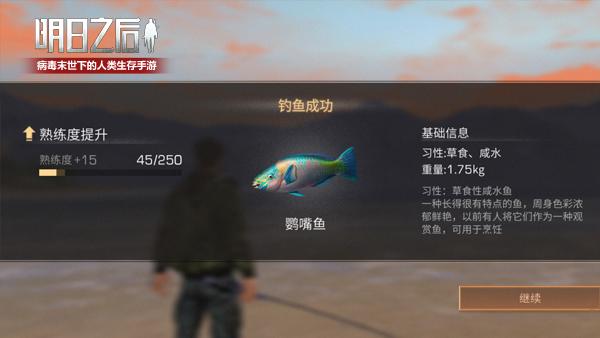 图4 咸水海域的鹦嘴鱼.jpg