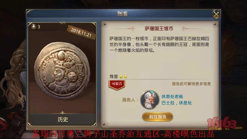 1、萨珊国王银币3.jpg