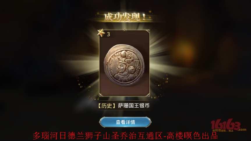 1、萨珊国王银币2.jpg