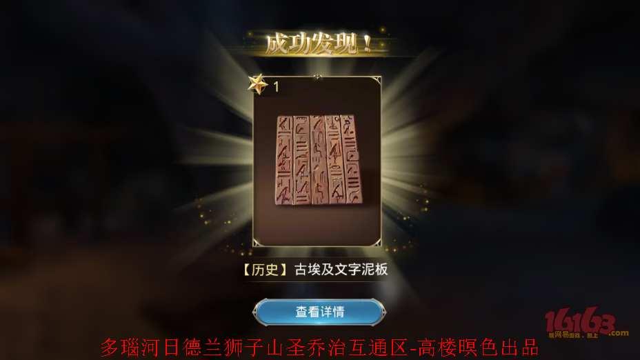 1、古埃及文字泥板2.jpg