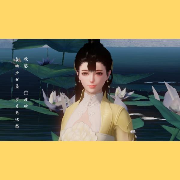【捏脸名侠】晚葵·袅娜少女羞 岁月无忧愁
