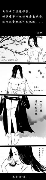 【江湖笔墨客】自从吃了移形丹后。。。