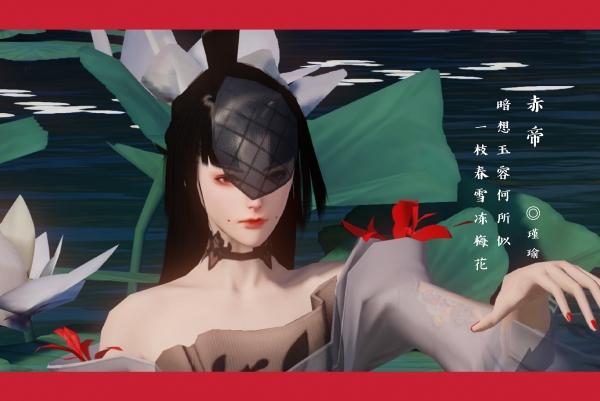 【捏脸名侠】赤帝·暗想玉容何所似,一枝春雪冻梅花