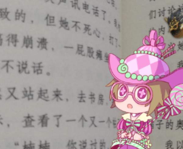 主题:小盲女看书鸭昵称:苏烟很皮吖