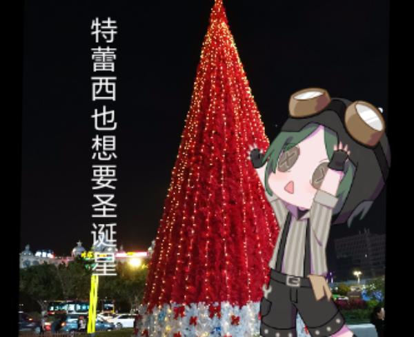 主题:圣诞星昵称:红茶绅士w