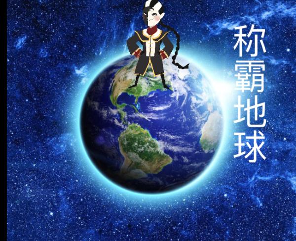 主题:论小黑是如何称霸地球的昵称:慕雪恋蝶