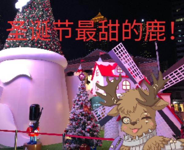 主题:圣诞节最甜的鹿昵称:伯利安诺曼