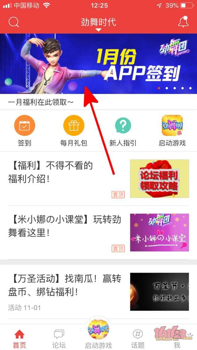 app签到.jpg