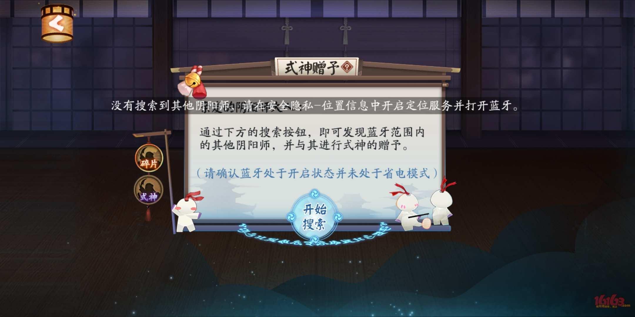 Screenshot_20190110_205235_com.netease.onmyoji.jpg