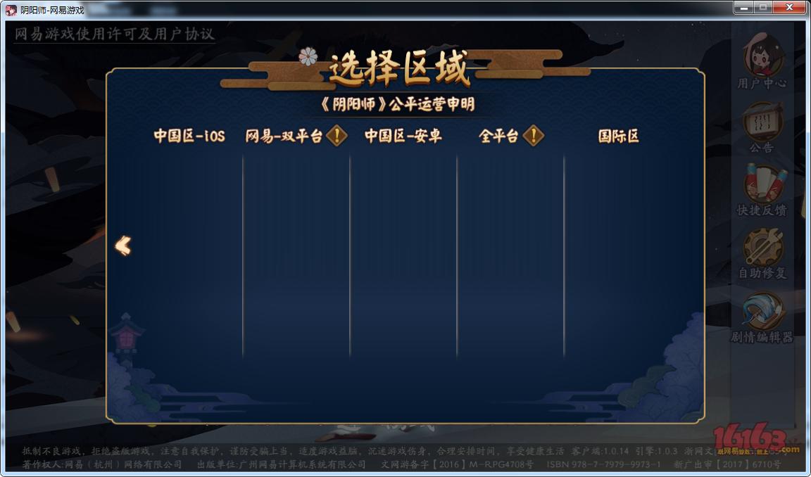 阴阳师BUG3.png