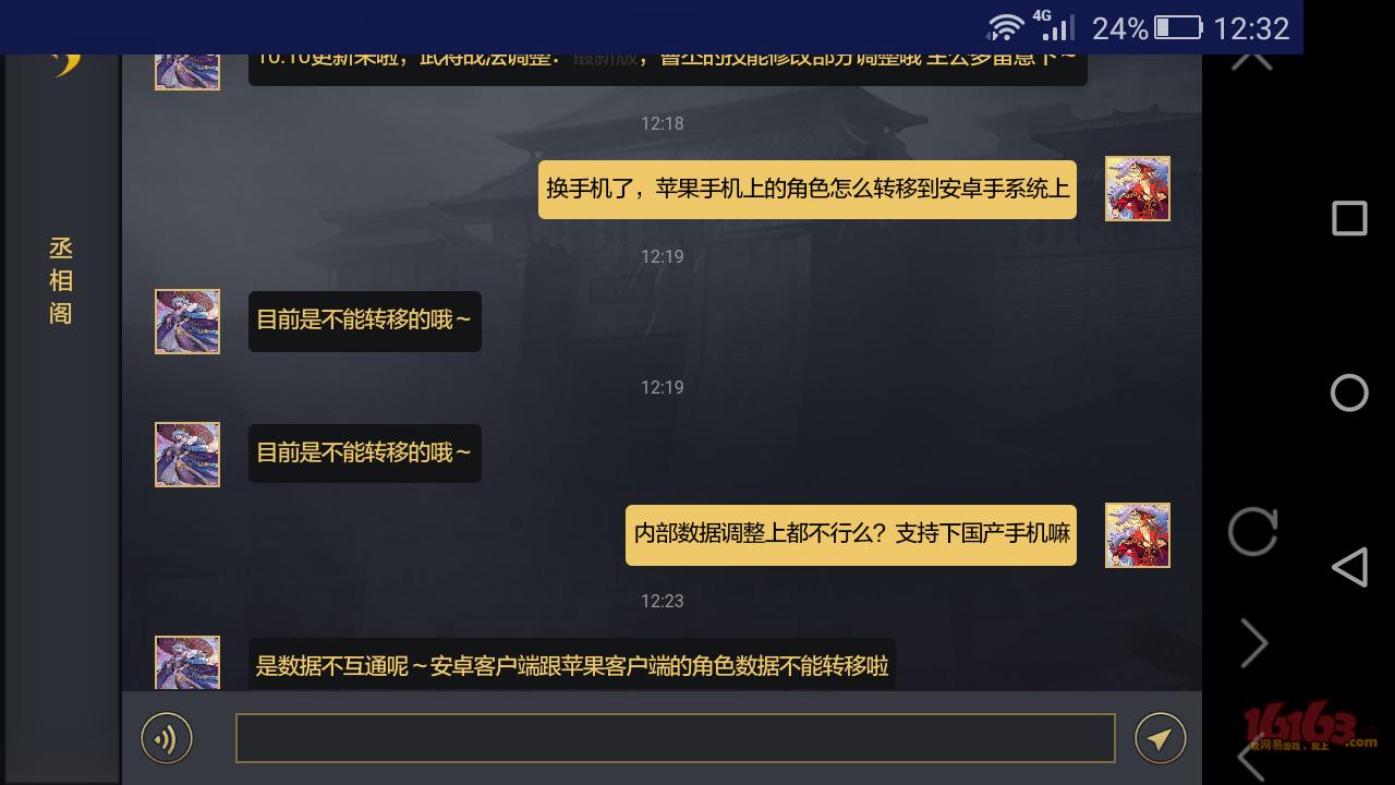 Screenshot_2019-01-12-12-32-33.png