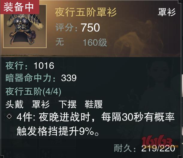 耐久219/220
