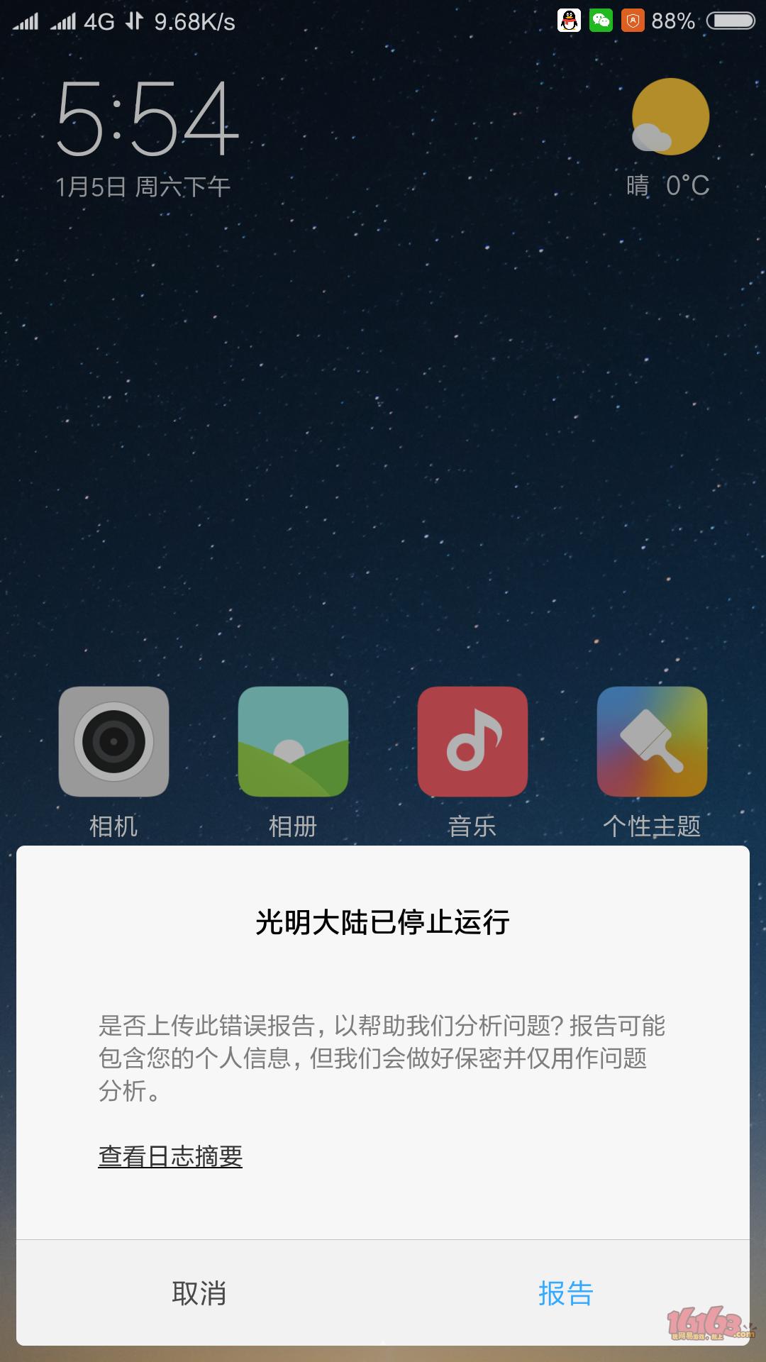Screenshot_2019-01-05-17-54-16-780_com.miui.home.png