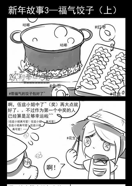 新年要到了,准备好吃饺子了吗?