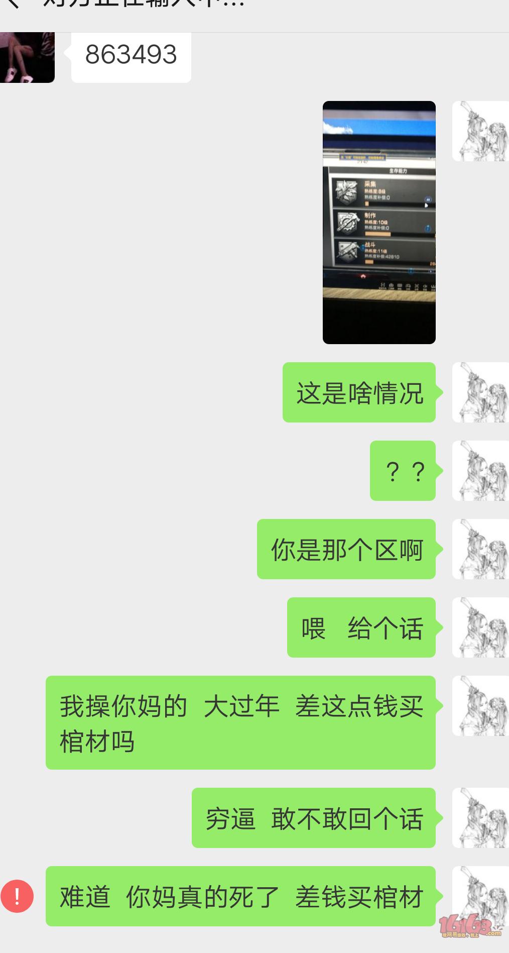 Screenshot_2019_0205_001821.png