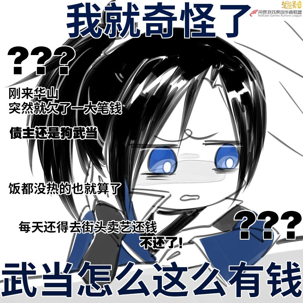 【原创作者联盟】【漫画学院】六大门派之华山专场--不还钱!吹风机!(第一弹)
