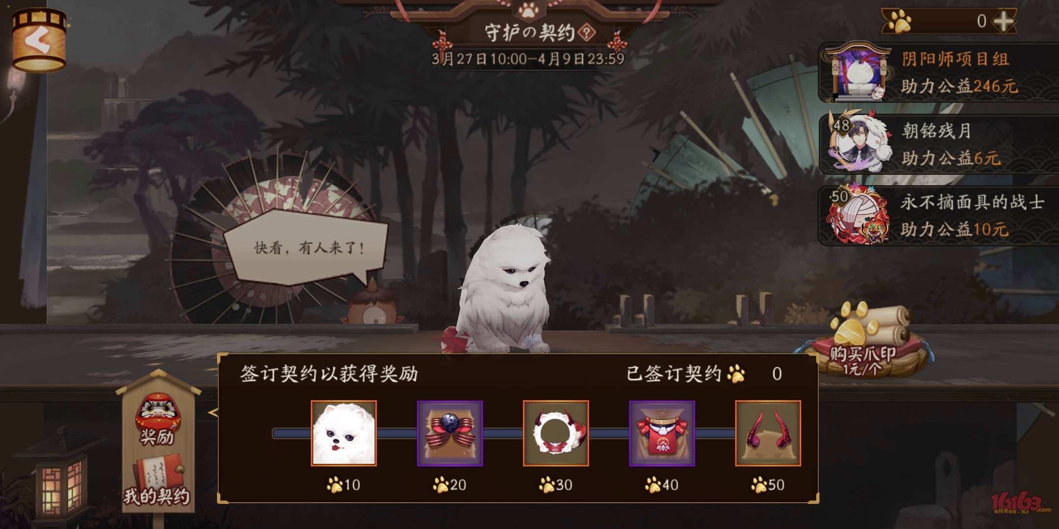 Screenshot_20190329_105909_com.netease.onmyoji.jpg