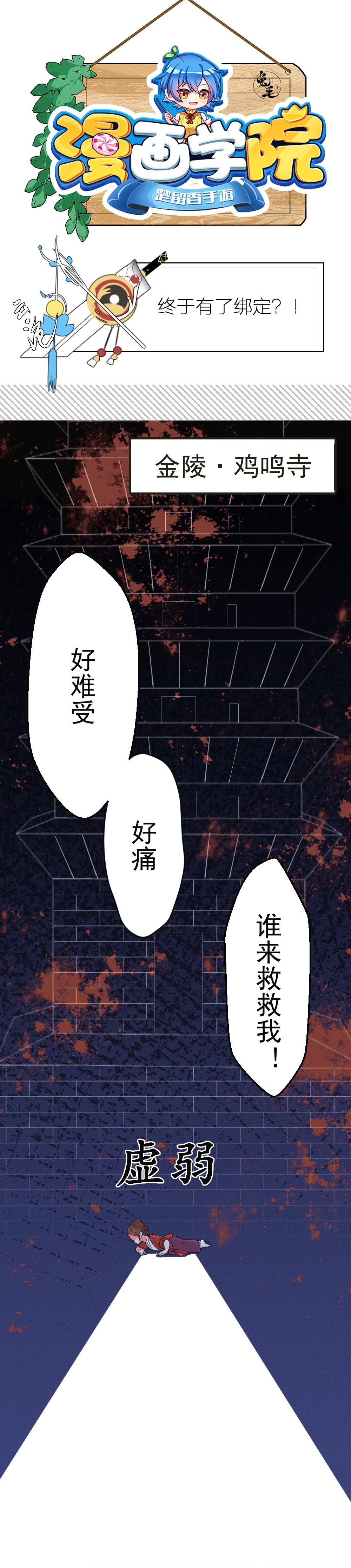 【原创作者联盟】【漫画学院】沧海终于有了绑定?!