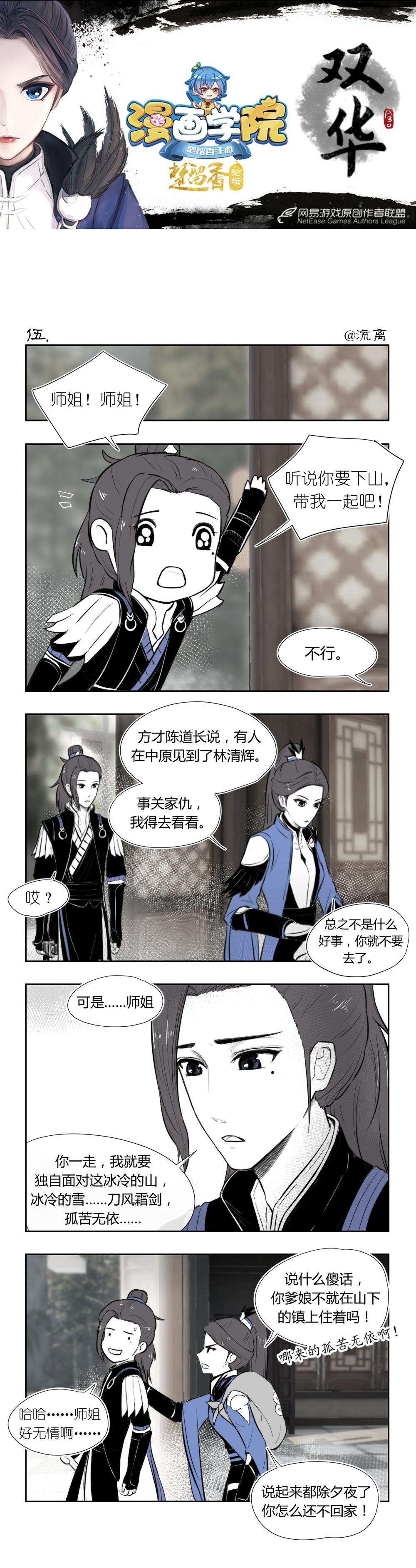 【原创作者联盟】【漫画学院】[双华5]无情师姐,在线拒绝
