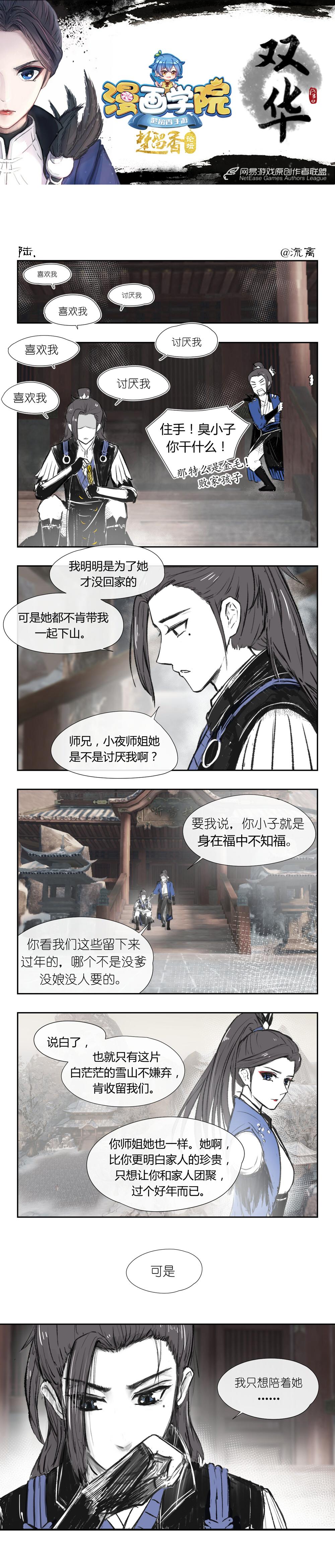 【原创作者联盟】【漫画学院】[双华6]师姐到底喜不喜欢我