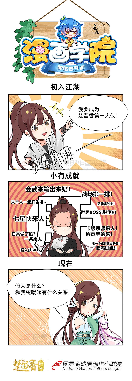 【原创作者联盟】【漫画学院】我的江湖发展史