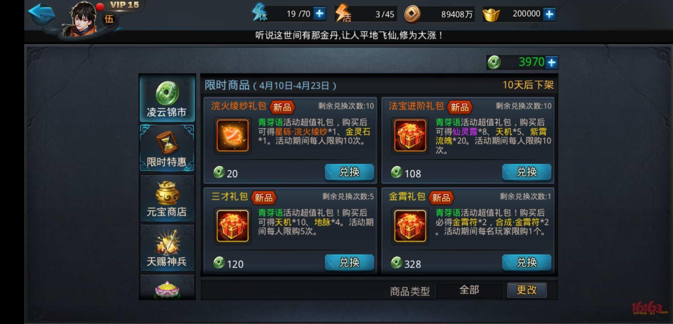 Screenshot_20190413_210314_com.netease.ldxy.uc.jpg