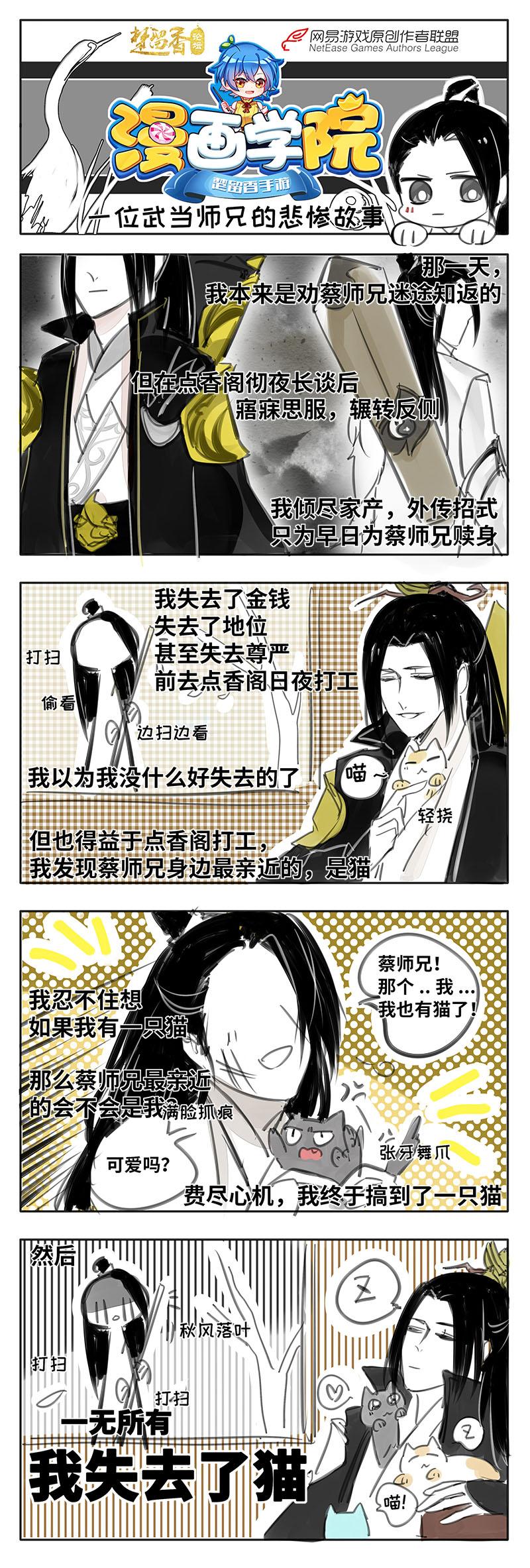 【原创作者联盟】【漫画学院】萤火四格-一位武当师兄的悲惨故事(下)