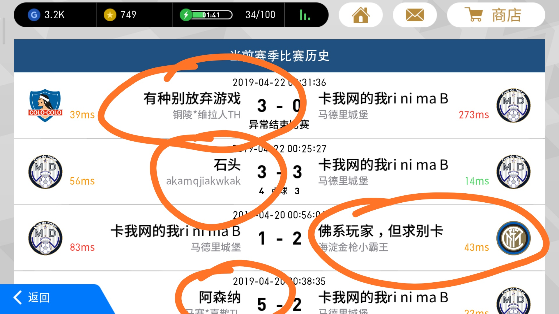 Screenshot_2019-04-22-00-38-20-161_com.netease.pes.png
